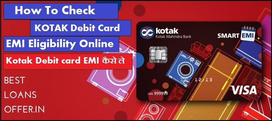 Kotak Debit card EMI : Kotak Debit Card में EMI कैसे लें- How to get EMI on Kotak debit card Online