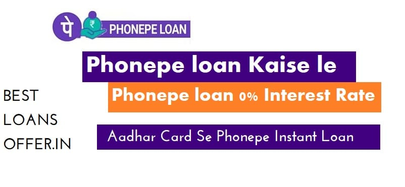 Phonepe loan Kaise le   PhonePe Loan Apply Online- Phone pe Loan Kaise Milta Hai