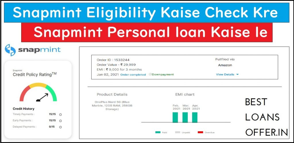 Snapmint App: Snapmint Personal loan Kaise le   How to Check Snapmint Eligibility