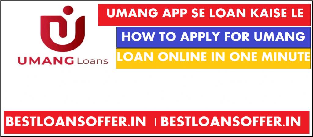Umang App: Umang app se Loan Kaise Le   How to apply for Umang Loan